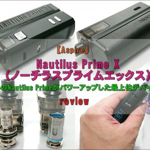 【Aspire】Nautilus Prime 『X』をレビュー!~あのNautilus Primeがパワーアップした最上位デバイス~