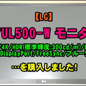 【LG】4Kモニター27UL500-W 27インチを購入しました!~スペック紹介なし!開封から設置まで~