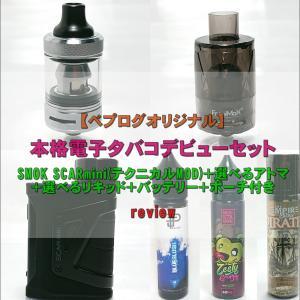 【ベプログオリジナル】本格電子タバコデビューセットをレビュー!~VAPEデビューをするならこのセット!~