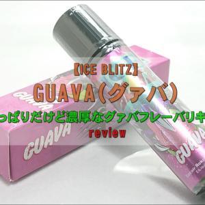 【ICE BLITZ】GUAVA(グァバ)をレビュー!~さっぱりだけど濃厚なグァバフレーバリキッド~