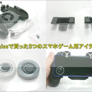 『Call of Duty Mobile』Daisoで買えるスマホゲーム用アイテム3選~内2つは個人的にハズレ~