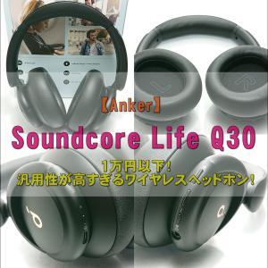 【Anker】 Soundcore Life Q30をレビュー!~1万以下の汎用性が高すぎるヘッドホン~