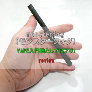 monsterfog(モンスターフォグ)をレビュー!~VAPE入門機としてはアリ!~