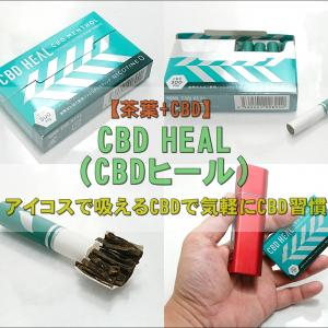 【茶葉+CBD】CBD HEAL(CBDヒール)をレビュー!~アイコスで吸えるCBDで気軽にCBD習慣!~