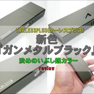 TARLESSPLUS(ターレスプラス)に新色『ガンメタルブラック』が登場!~渋めのいぶし銀カラー~