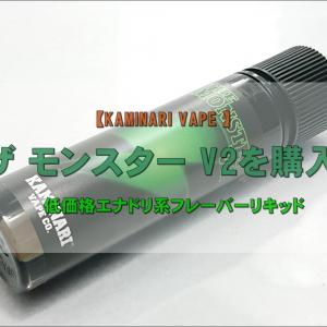 【KAMINARI VAPE 】ザ モンスター V2エナジーを購入!~低価格エナドリ系フレーバーリキッド~