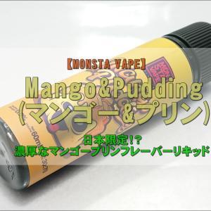 【MONSTA VAPE】Mango&Pudding(マンゴー&プリン)を購入!~日本限定!?濃厚なマンゴープリンフレーバーリキッド~