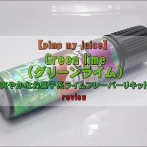 【pimp my juice】Green lime(グリーンライム)をレビュー!~爽やかなお菓子系ライムフレーバーリキッド~