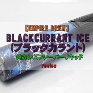 【EMPIRE BREW】 BLACKCURRANT ICE (ブラックカラント)をレビュー!~純カシスフレーバーリキッド~