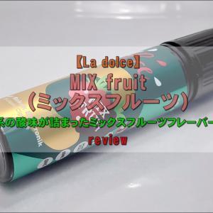【La dolce】MIX fruit (ミックスフルーツ)をレビュー!~ベリー系の酸味が詰まったミックスフルーツフレーバーリキッド~