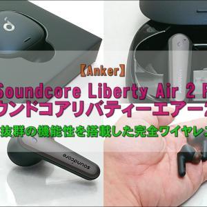【Anker】Soundcore Liberty Air 2 Proをレビュー!~コスパ抜群の機能性を搭載した完全ワイヤレスイヤホン!~