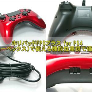 【連射機能搭載】ホリパッドFPSプラス for PS4をレビュー!~APEX(エーペックス)で使える機能性重視で価格も安め~