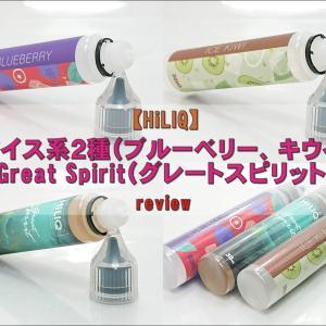 【HiLIQ】アイス系2種(ブルーベリー、キウイ)とGreat Spirit(グレートスピリット)をレビュー!