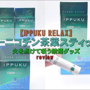 【IPPUKU RELAX】ノーニコチン茶葉スティックをレビュー!~火を点けて吸う禁煙グッズ!~