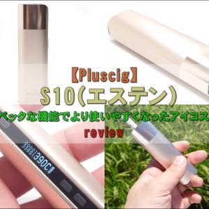 【Pluscig】S10(エステン)をレビュー!~ハイスペックな機能はそのままでより使いやすくなったアイコス互換機!~