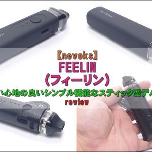 【nevoks】FEELINをレビュー~吸い心地の良いシンプル機能なスティック型デバイス!~