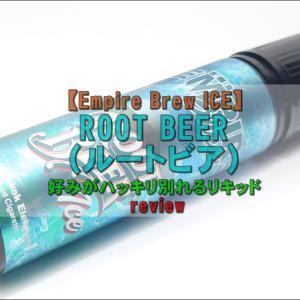 【Empire Brew ICE】ROOT BEER(ルートビア)をレビュー!~好みがハッキリ別れるリキッド!~