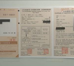 日本語試験、合格証を偽造