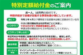 朗報!在外邦人に10万円給付か? 自民政調会長