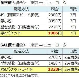 日本からセブへ郵便物大幅な遅れ!
