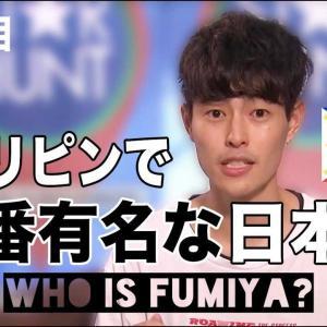 フィリピンで大人気の日本人・Fumiya(フミヤ) 前編