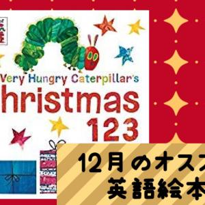 December|12月のオススメ英語絵本〔Picture Book〕The Very Hungry Caterpillar's Christmas 123