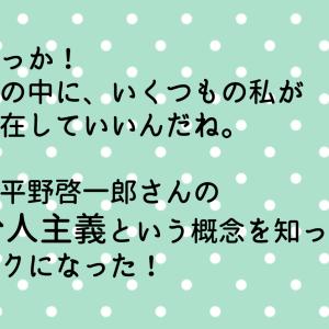 そっか、私の中に、いくつもの私が存在していいんだね。~平野啓一郎さんの分人主義を知ってラクになった!