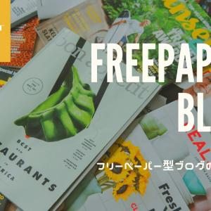 フリーランスの集客ブログの作り方|ビジネスモデルはフリーペーパー