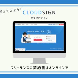 無料で使えるクラウドサインとは?契約や署名がオンラインで完結!