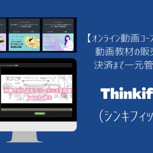 Thinkific(シンキフィック)とは|動画教材のオンライン販売から決済までできる!