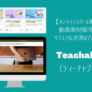 Teachable(ティーチャブル )とは|会員制の動画オンラインスクールを構築しよう!
