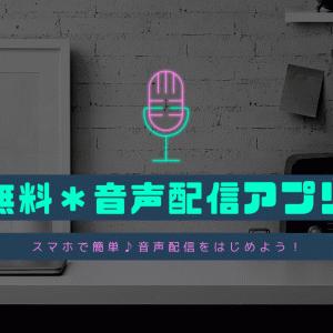無料で使える&スマホで完結!おすすめ音声配信アプリ・ツール6選