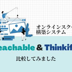 TeachableとThinkificの違い・比較|動画コース販売システムはどっちを使う?