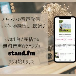 フリーランスの音声発信・アウトプット練習に最適!stand.fmを始めました
