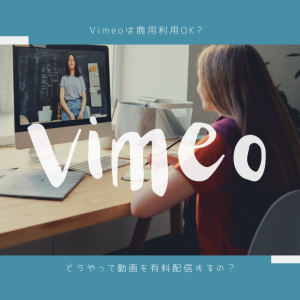Vimeoで動画を有料配信する3つの方法|PROプラン以上で商用利用OK!