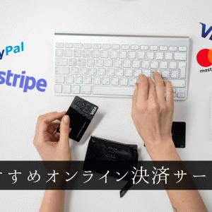 個人ビジネスにおすすめ!月額固定費無料のオンライン決済サービス4選