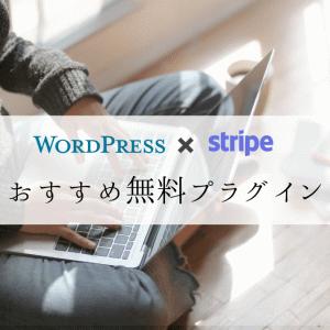 ワードプレスとStripeオンライン決済を連携できる無料プラグイン3選