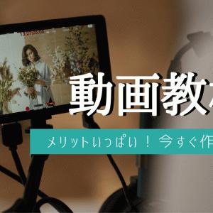 動画教材のメリットとは|個人経営者は今スグ動画を使って商品を作ろう