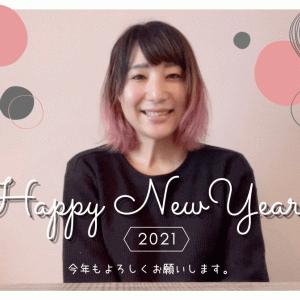2021年あけましておめでとうございます!今年の抱負をまとめます