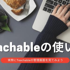Teachable(ティーチャブル)の使い方|実際の管理画面からできることを確認