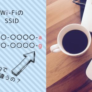 ノマドワーカー必見!Wi-FiのSSIDの「a」と「g」って何が違うの?