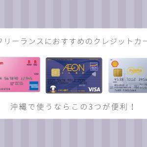 フリーランスの事業用におすすめクレジットカード3選【沖縄編】
