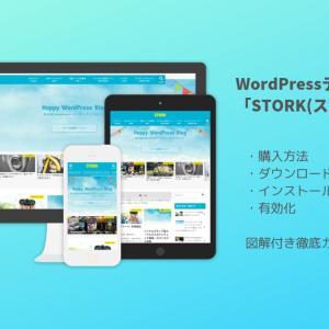 WordPressテーマ「STORK」の購入→ダウンロード→インストール→有効化まとめ