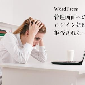 パスワードエラーでワードプレス管理画面へのログインが拒否されたら…?【エックスサーバー使用】