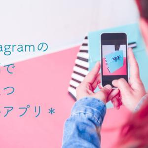 Instagramに投稿するときに役立つおすすめ無料ツール(アプリ)5選
