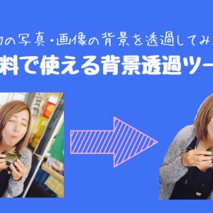 人物画像・写真の背景をカンタン削除&透過!オンライン上で使える無料サービス