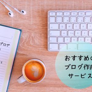 おすすめのブログ作成サービス4選|初心者向けから集客向きまで比較