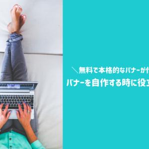 WEBバナー作成に役立つ無料ツール5選|デザイナーじゃなくても自作できる!