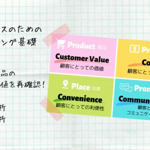 マーケティングの4P・4Cとは|自分の商品の価値を幅広く考えよう