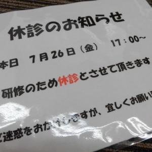 7月26日(金)研修の為 ~17:00までの診療